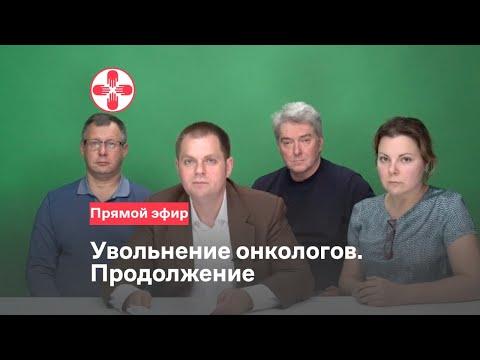 Увольнение онкологов. Продолжение photo