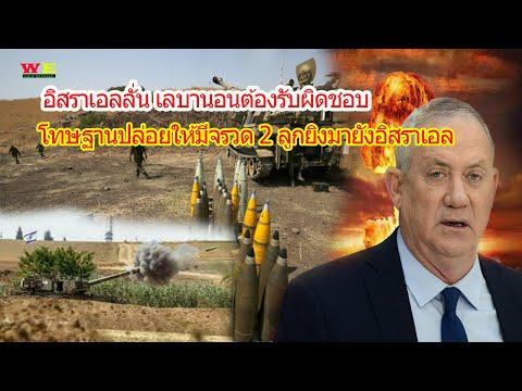 อิสราเอลโทษเลบานอน-ฐานปล่อยให้