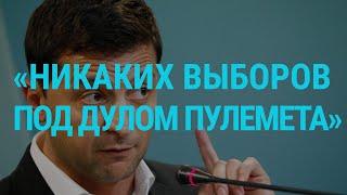 Донбасс. Экстренный брифинг