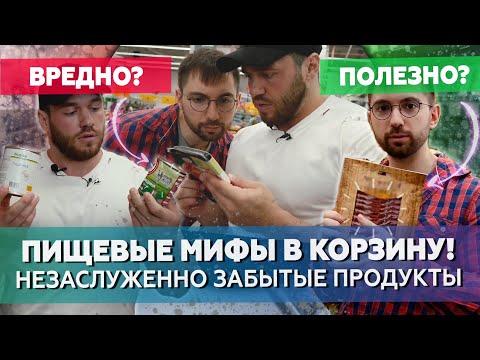 Консервы, тушенка, колбаса… Здоровое ПИТАНИЕ? Закупка продуктов. Скоромный и Цацулин