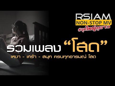 RSIAM-Non-Stop-MV-รวมเพลง-โสด