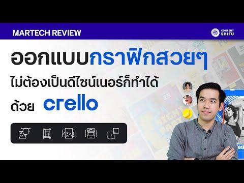 Crello:-เครื่องมือช่วยออกแบบกร