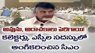 LAW & ORDER situation deterioted in Andhra Pradesh, accepts Chief Minister Chandra Babu
