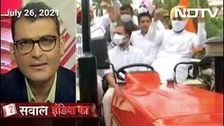 Sawaal India Ka: कृषि कानूनों के विरोध में Rahul Gandhi ने Tractor March निकाला - NDTVINDIA
