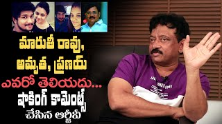 RGV shocks by saying he doesn't know of Amrutha, Maruthi Rao, Pranay | అమృత, ప్రణయ్ ఎవరో తెలియదు - IGTELUGU