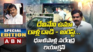 TDP Dhulipalla Narendra Kumar Reaction On Devineni Uma Stones Attack and Arrest | Special Edition - ABNTELUGUTV
