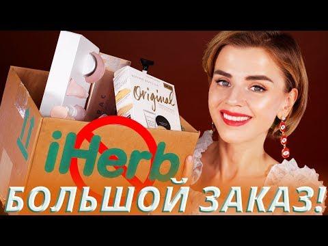 ЧТО с IHERB? 👍 БОЛЬШОЙ ЗАКАЗ! | АЙХЕРБ