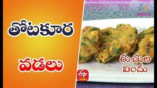 Thotakoora Vadalu | Quick Recipes | ETV Abhiruchi - ETVABHIRUCHI