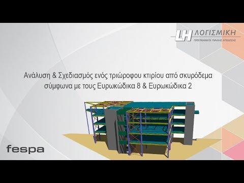 FespaC - Εισαγωγικό παράδειγμα