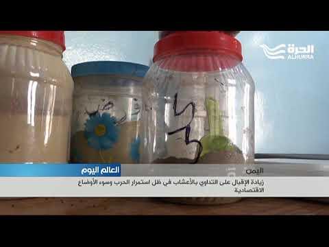 زيادة الإقبال على التداوي بالأعشاب في اليمن في ظل استمرار الحرب