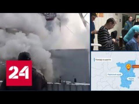 Медведев распорядился помочь пострадавшим при пожаре на шахте в Соликамске - Россия 24 photo