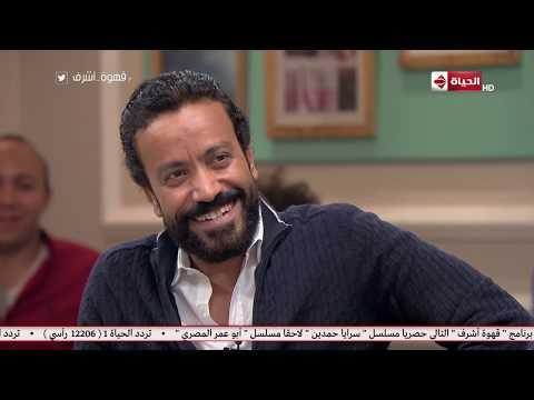 قهوة أشرف - هتتفاجيء لما تعرف سامح حسين كان بيشتغل ايه قبل ما يبقي مشهور