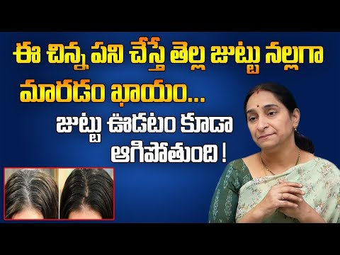 How to Turn White Hair to Black Hair   Causes of White Hair at Younger Age   SumanTV