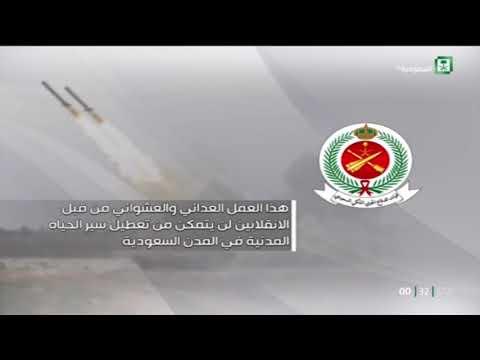 """قيادة """" تحالف دعم الشرعية في اليمن"""": قوات الدفاع الجوي الملكي السعودي تعترض صاروخين بالستيين."""