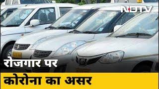 Coronavirus: Uber India ने 600 कर्मचारी हटाए - NDTVINDIA