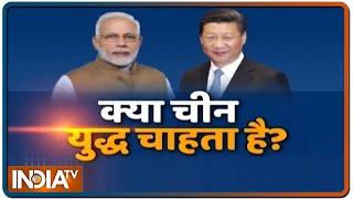 चीन-लद्दाख संकट: चीन क्या चाहता है? बता रहे हैं देश के तीन जनरल - INDIATV