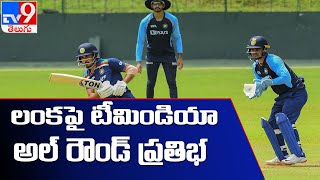 India vs Sri Lanka 1st T20I: India beat Sri Lanka by 38 runs to take 1-0 lead - TV9 - TV9