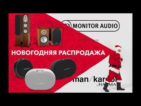 Новогодняя распродажа с Monitor Audio и Harman/Kardon!