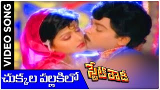 Chukkala Pallakilo | State Rowdy Telugu Movie Video Song | Chiranjeevi | Bhanupriya | Rajshri Telugu - RAJSHRITELUGU