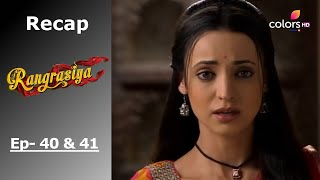 Rangrasiya - रंगरसिया  - Episode -40 & 41 - Recap - COLORSTV