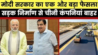 Chinese Companies will not be allowed to participate in road projects in india, Nitin Gadkari - ITVNEWSINDIA