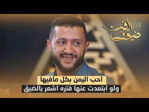 السمه : احب اليمن بكل مافيها ولو ابتعدت عنها فتره اشعر بالضيق | ضيوف الفن