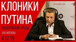 Клоники Путина. Александр