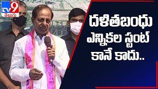 దళితబంధు ఎన్నికల స్టంట్ కానే కాదు : CM KCR - TV9 - TV9