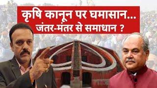 Farmers Protest at Jantar Mantar : कृषि कानून पर जारी घमासान, क्या जंतर मंतर से होगा समाधान ? - ITVNEWSINDIA