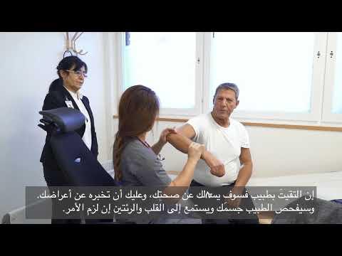 Besök Asyl och integrationshälsan - arabiska
