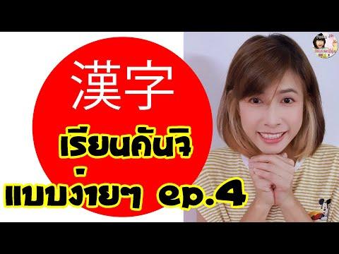 เรียนคันจิแบบง่ายๆ-EP4