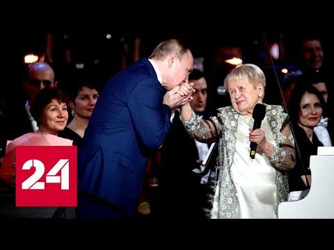 Юбилейный концерт Александры Пахмутовой в Кремле. Светская хроника - Россия 24