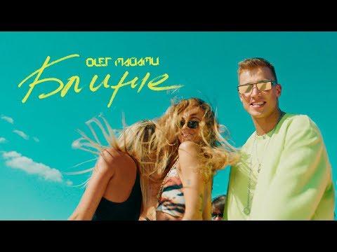 Олег Майами — Ближе (Премьера клипа 2018)