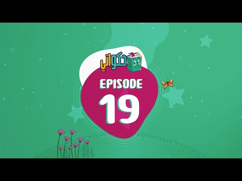 Hakawaty episode 19 - الضفدع فرج النقاق