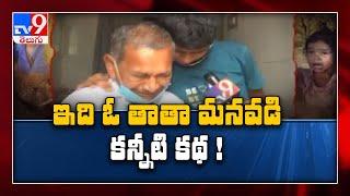 కన్నీటి కథలు..అంతులేని వ్యధలు : ఓ తాత మనవడి కన్నీటి గాద..!    Dharmavaram - TV9 - TV9