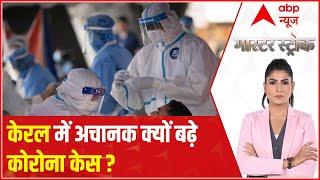 Why Kerala is becoming 'epicenter' of Coronavirus?   Covid 3rd Wave   Bakrid   Master Stroke - ABPNEWSTV