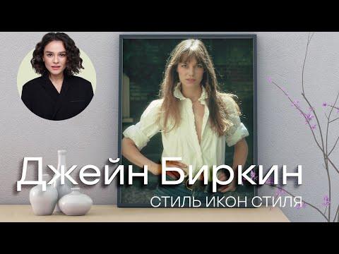 Стиль Икон Стиля: Джейн Биркин!
