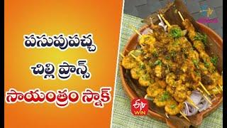 Pasupupacha Chilli Prawns   పసుపుపచ్చ చిల్లి ప్రాన్స్   Quick Recipes   ETV Abhiruchi - ETVABHIRUCHI