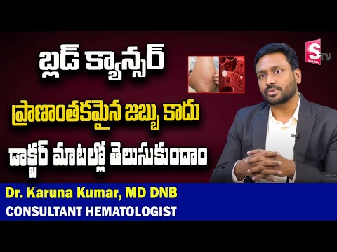 Dr.Karuna Kumar - If You Have These Signs Then You Have Blood Cancer   The Symptoms Of blood cancer
