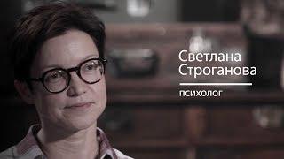 Психолог Строганова —
