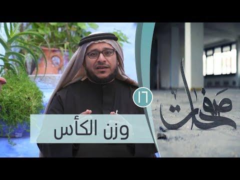 وزن الكأس | ح16| صفحات مع الإعلامي إبراهيم اليعربي