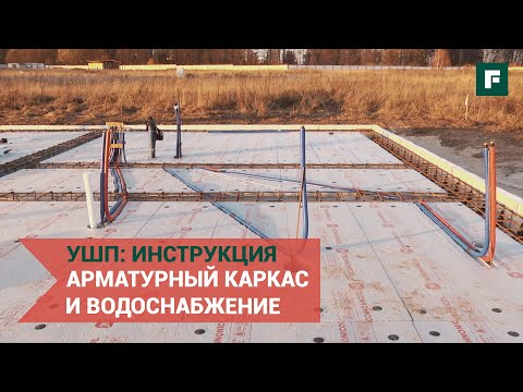 УШП: вязка арматурного каркаса и монтаж системы водоснабжения // FORUMHOUSE