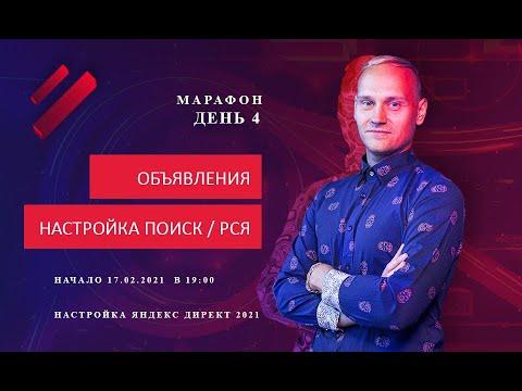 Пошаговая настройка Яндекс Директ 2021. День 4