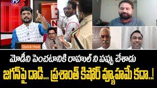 Prashant Kishor Strategies in Politics | TV5 Murthy Reaction on Addanki Dayakar Comments | TV5 News - TV5NEWSSPECIAL