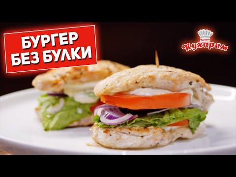 КУРБУРГЕР: Рецепт сочного куриного бургера без булки!