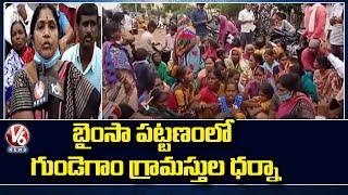BJP Leaders Support Gundegaon Villagers Dharna Over Flood Preventive Measures | Nirmal | V6 News - V6NEWSTELUGU