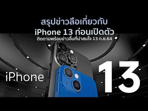 สรุปข่าวลือเกี่ยวกับ-iPhone-13