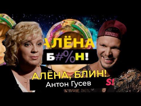 Антон Гусев — скандал с сыном за рулем, сетевой маркетинг, «Дом-2», жены, сексизм