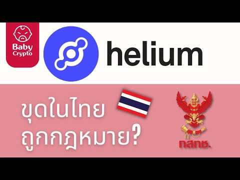 Is-it-legal-to-Helium-Mining-i