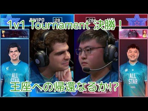 Uzi VS Bwipo 1v1 Tournament 決勝 & インタビュー(訳) - ALL-STAR 2019のサムネイル